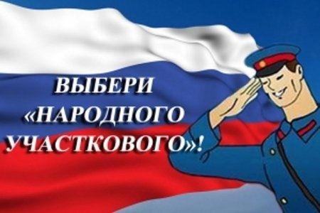 ВКарелии будут выбирать «Народного участкового»
