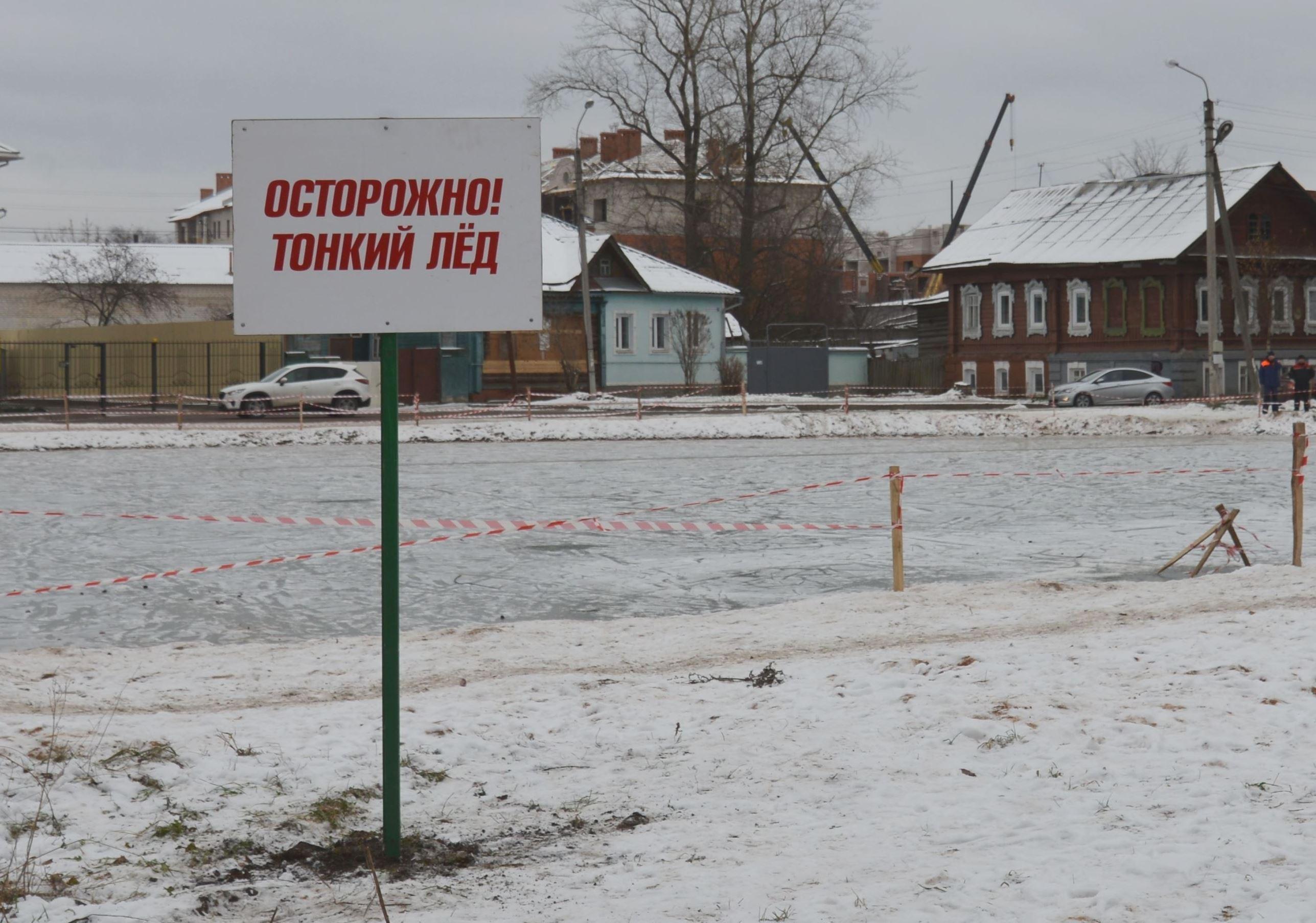 В Костроме определены первоочередные меры по обеспечению безопасности на водоёмах в осенне-зимний период
