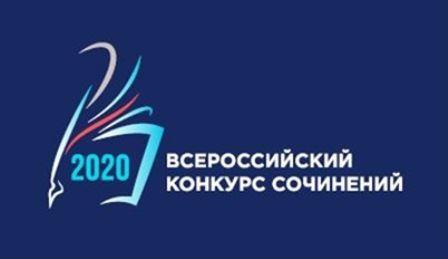 Творческие работы школьников из Костромы представят регион на Всероссийском конкурсе сочинений